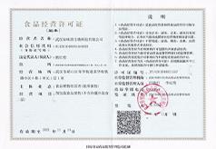 食品生产经营许可证